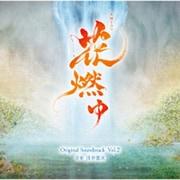 NHK大河ドラマ 花燃ゆ オリジナル・サウンドトラック Vol.2