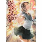 ちおちゃんの通学路 2(MFコミックス フラッパーシリーズ) [コミック]