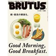 BRUTUS (ブルータス) 2015年 4/15号 [雑誌]
