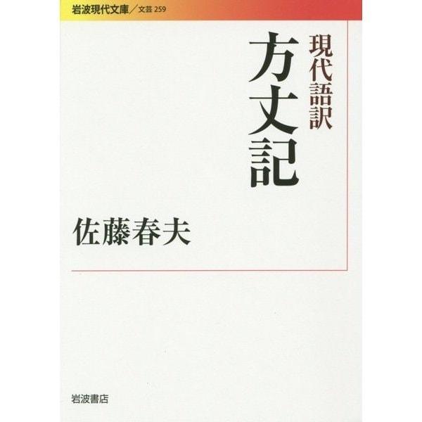 現代語訳 方丈記(岩波現代文庫) [文庫]