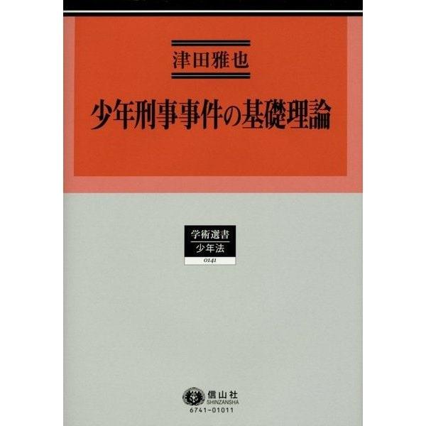 少年刑事事件の基礎理論(学術選書―少年法) [全集叢書]