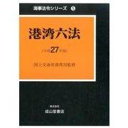 港湾六法 平成27年版(海事法令シリーズ 5) [単行本]
