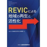 REVICによる地域の再生と活性化 [単行本]