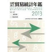 国際連合貿易統計年鑑 VoL.62(2013)(全2冊) [事典辞典]