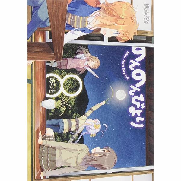 のんのんびより 8(MFコミックス アライブシリーズ) [コミック]