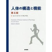 人体の構造と機能 第4版 [単行本]