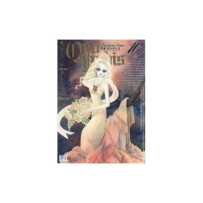 QUO VADIS~クオ・ヴァディス 16(バーズコミックス) [コミック]