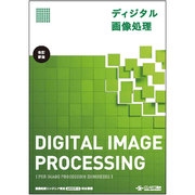 ディジタル画像処理 改訂新版 [単行本]