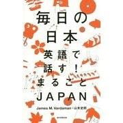 毎日の日本―英語で話す!まるごとJAPAN [単行本]