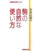 中井広恵の駒の自然な使い方(NHK将棋シリーズ) [単行本]
