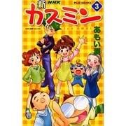 新 カスミン 3-NHK(テレビコミックス) [コミック]