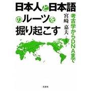 日本人と日本語のルーツを掘り起こす―考古学からDNAまで [単行本]