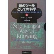 知のツールとしての科学〈上〉―バイオサイエンスの基礎はいかに築かれたか [単行本]