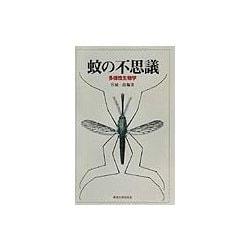 蚊の不思議―多様性生物学 [単行本]
