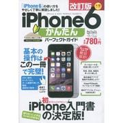 iPhone6かんたんパーフェクトガイド 改訂版(超トリセツ) [単行本]