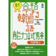 新合格できる韓国語能力試験 TOPIK1 [単行本]