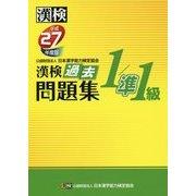 漢検1/準1級過去問題集〈平成27年度版〉 [単行本]