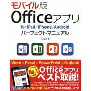 モバイル版Officeアプリ for iPad/iPhone/Android パーフェクトマニュアル [単行本]