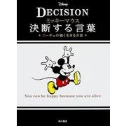 ミッキーマウス 決断する言葉―ニーチェの強く生きる方法 [単行本]