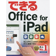 できるOffice for iPad(できるシリーズ) [単行本]