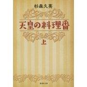 天皇の料理番〈上〉(集英社文庫) [文庫]