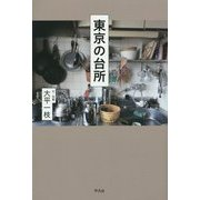 東京の台所 [単行本]