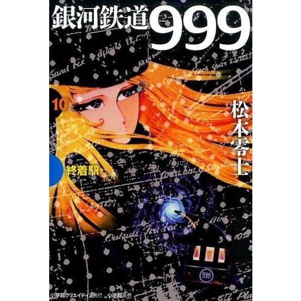 銀河鉄道999 10 終着駅(その他) [単行本]