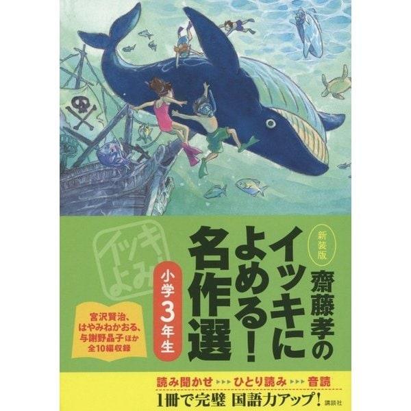 齋藤孝のイッキによめる!名作選 小学3年生 新装版 [単行本]