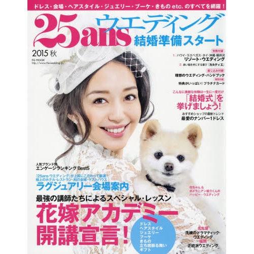 25ansウエディング結婚準備スタート 2015秋 (FG MOOK) [ムックその他]