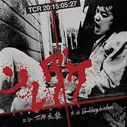 ソレダケ/that's it サウンドトラック盤