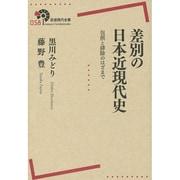 差別の日本近現代史―包摂と排除のはざまで(岩波現代全書) [全集叢書]