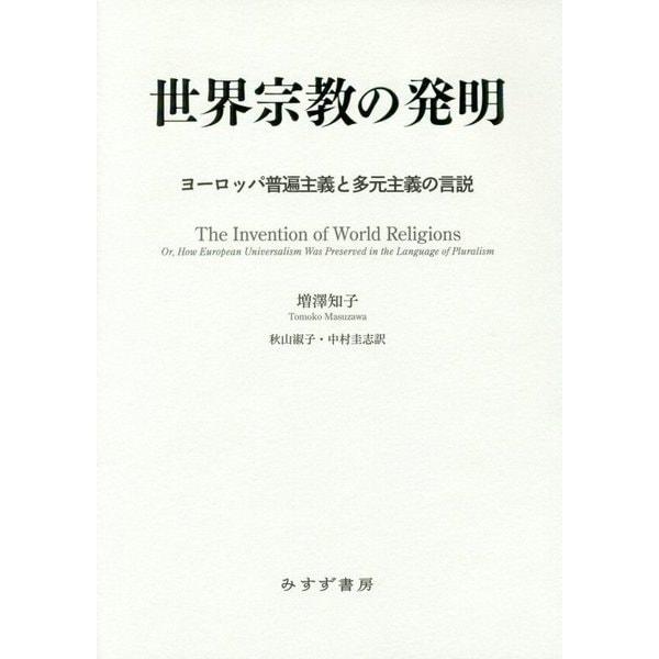 世界宗教の発明―ヨーロッパ普遍主義と多元主義の言説 [単行本]