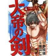 大帝の剣 4(バーズコミックス) [コミック]