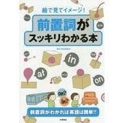 絵で見てイメージ!前置詞がスッキリわかる本―前置詞がわかれば英語は簡単!! [単行本]