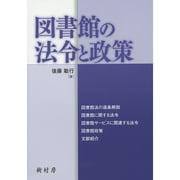 図書館の法令と政策 [単行本]