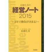 本郷孔洋の経営ノート〈2015〉3年で勝負が決まる! [単行本]