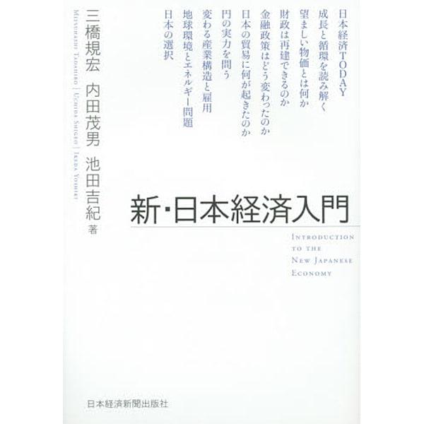 新・日本経済入門 [単行本]