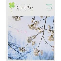 ふぉとさい vol.08 (さくら)