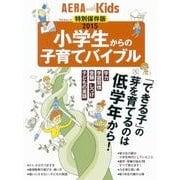 AERA with Kids スペシャル保存版2015 小学生からの子育てバイブル 「できる子」の芽を育てるのは低学年から [ムックその他]