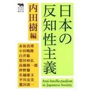 日本の反知性主義(犀の教室) [単行本]