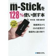 m-Stickを128%使い倒す本―動画再生からOSの変更まで徹底的に遊び倒す! [単行本]