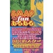 SMAP fanあるある [単行本]