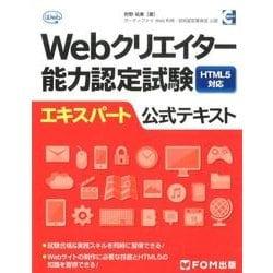 Webクリエイター能力認定試験HTML5対応エキスパート公式 [単行本]