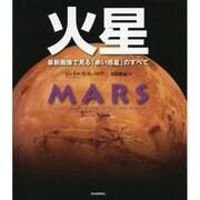 火星―最新画像で見る「赤い惑星」のすべて [単行本]