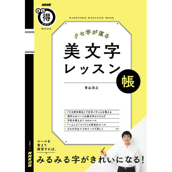 クセ字が直る 美文字レッスン帳 [ムックその他]