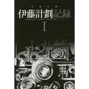 伊藤計劃記録〈1〉(ハヤカワ文庫JA) [文庫]