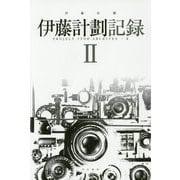 伊藤計劃記録〈2〉(ハヤカワ文庫JA) [文庫]