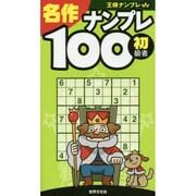 名作ナンプレ100―初級者(王様ナンプレ) [単行本]