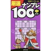 厳選ナンプレ100―中級者(王様ナンプレ) [単行本]