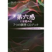 第六感に目覚める7つの瞑想CDブック―宇宙からの情報を受信する [単行本]